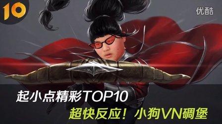 起小点TOP10第123期:超快反应!小狗VN碉堡!