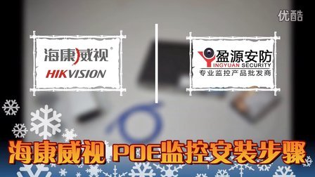 海康威视 poe监控安装步骤(网线poe供电)