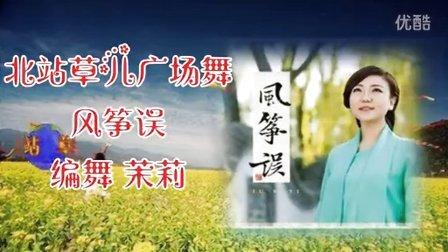 北站草儿广场舞  风筝误(编舞:茉莉)
