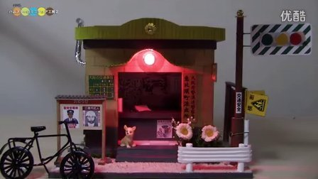 比利微型模型制作 diy房屋制作