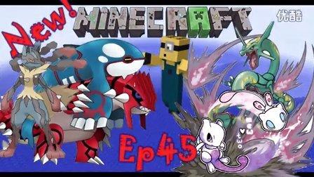 扁桃 我的世界神奇宝贝生存Ep44 超梦 MC Minecraft