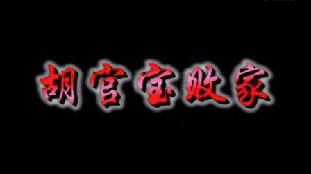 赣南地方戏:青龙山之一胡官保败家第下集