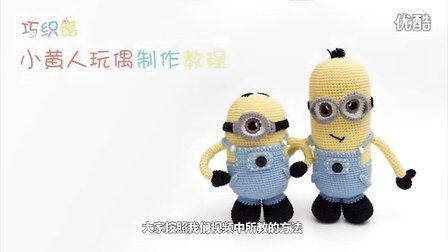 [巧织馆]零基础毛线编织教学112期:小黄人玩偶作品秀07月13日更新