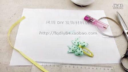 【风情diy】儿童蝴蝶结发夹制作006
