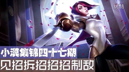 小漠解说集锦:剑姬1V4招招制敌 细节取胜!的照片