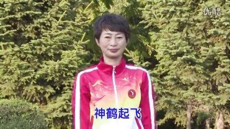 齐齐哈尔市鹤城鹤舞健身操第一部+神鹤起飞分颜色v颜色教案图片