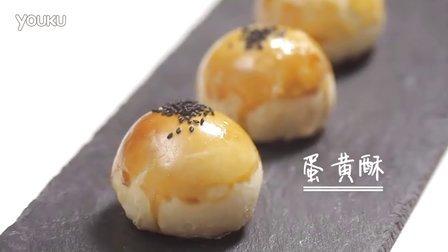 蛋黄酥 圆猪猪实用唯美系列烘焙教学视频