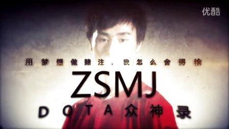 《DOTA众神录》第十四辑-ZSMJ