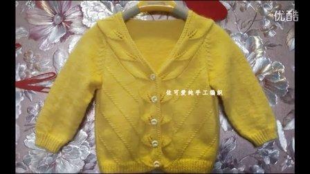 依可爱纯手工编织--酷宝宝~叶子v领小开衫1