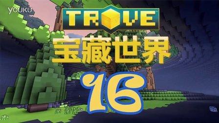 【Trove/宝藏世界】暗影猎人试玩 & 暗影之塔介绍【16】