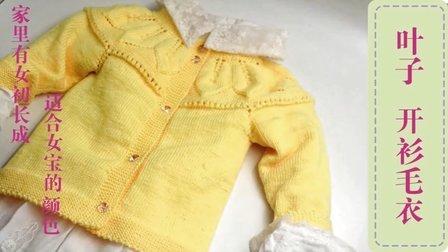 一岁宝宝的毛衣编织