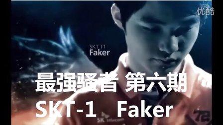 【魔哒OB】最强骚者灌篮高手SKT1-Faker泽拉斯 第六期