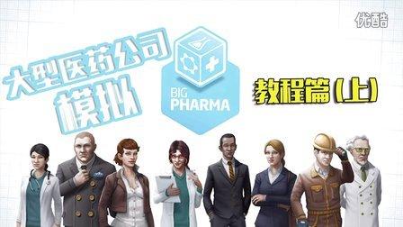 Big Pharma,大型医药公司模拟,Indie Game,独立游戏