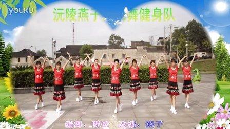 沅陵燕子广场舞《彩色的腰带》(原创正、背面及口令分解)