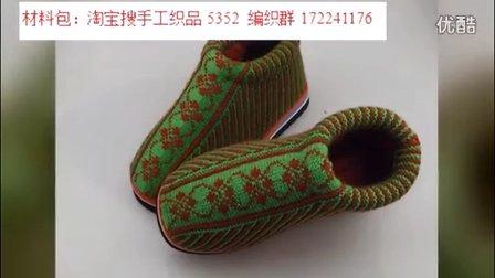 手工毛线棉鞋编织视频教程