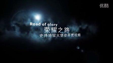 [荣耀之路] 地狱火堡垒M8 史诗高达·索克雷萨 开荒视频