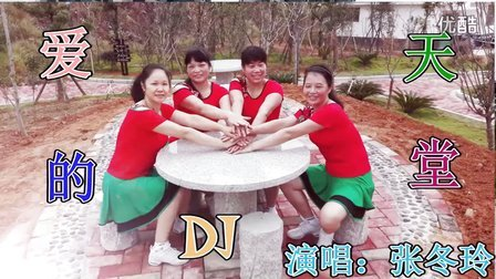 《爱的视频DJ》赣州康康健身舞广场舞难产双胞胎生天堂图片
