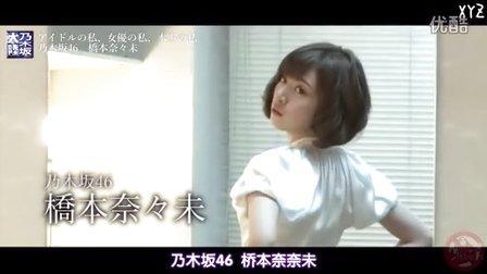 【乃木坂大陸】娜娜敏_冷酷的外表下有着少女般的可爱……(XYZ字幕组)