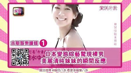 日本变态综艺惊现裸男 妹妹们的瞬间反应是 151009