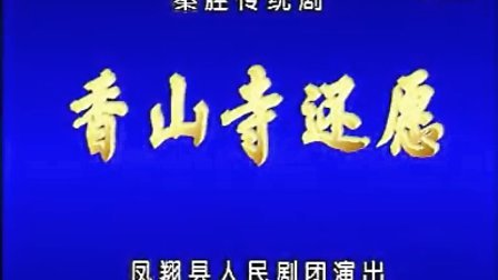 秦腔《香山寺还愿》凤翔剧团演出