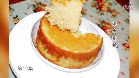 【桃子喵娘娘】第12集 基础海绵蛋糕(6寸)