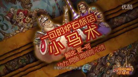 【夏一可】炉石传说卡组推荐:万马奔腾术