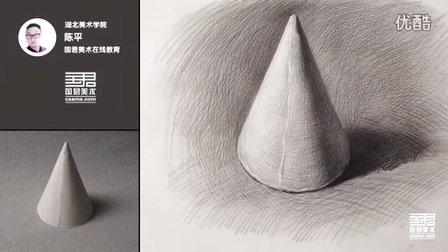 国君美术 陈平素描几何体 圆锥体 画画 手绘 石膏几何体