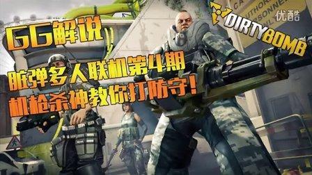【GG解说】脏弹多人联机第4期机枪杀神教你打防守!