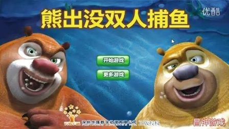 熊出没双人捕鱼 熊出没之雪岭熊风 夺宝熊兵 冬日乐翻天 秋日团团转