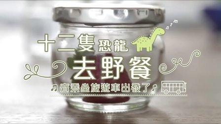【日日煮】生活N次方粤语版 - 郊游野餐小