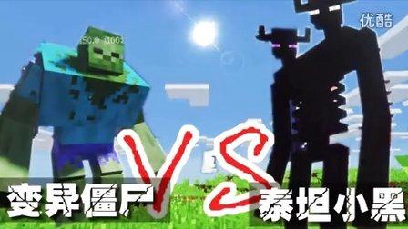 对《【XY我的世界】怪兽竞技场 第3场 变异僵尸VS泰坦小黑》的讨论图片