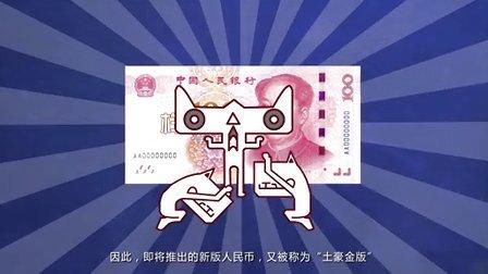 【飞碟头条】人民币为何要出土豪金版?