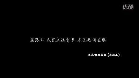无悔青春路  我们在路上(正式预告片)