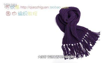 [巧织馆]零基础毛线编织教学129期:双元宝围巾编织教程