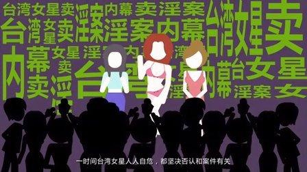 【飞碟头条】台湾女星卖淫案内幕