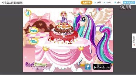 小马宝莉:小马公主的蛋糕装饰☆女生装扮游戏☆哲妈