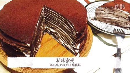 私味食光第八集 巧克力千层蛋糕