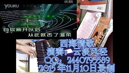 云淡风轻电子琴演奏-----【西海情歌】图片