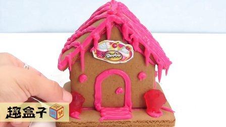 shopkins 购物小能手 姜饼糖果小屋 可食用 玩具 试玩
