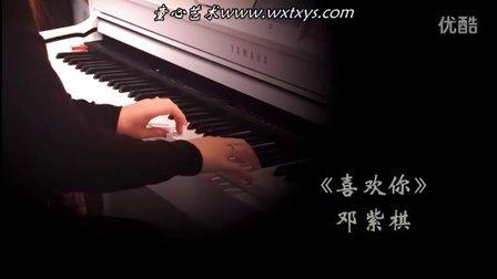 邓紫棋《喜欢你》钢琴版