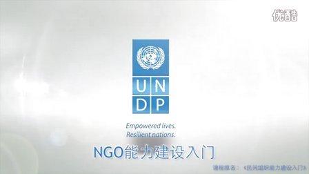 开发署再开课:《NGO能力建设入门》重装上阵