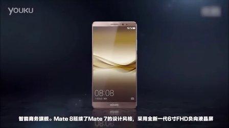 華為Mate 8創新發布 電信吃到撐干翻小米「PIEOO日報1126」