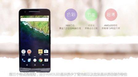 谷歌最强亲儿子 Nexus 6P视频评测