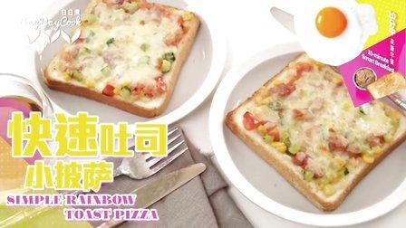 快速吐司小披萨 843