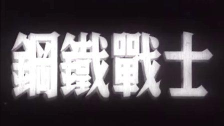 国产解放战争影片《钢铁战士》高清