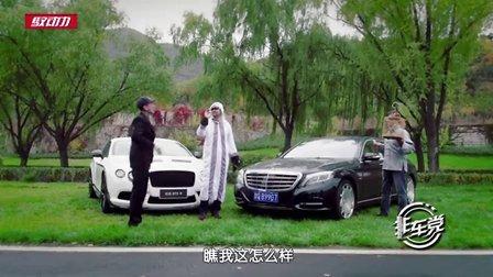 """""""土豪""""的世界你不懂 《非车党》三剑客超豪华车体验日下集"""