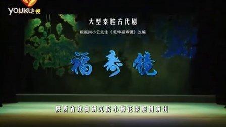 秦腔全本《福寿镜》陕西省戏曲研