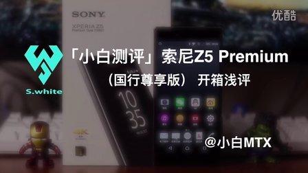 索尼Z5 Premium(国行尊享版) 开箱浅评