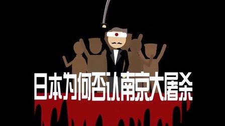 日本为何否认南京大屠杀