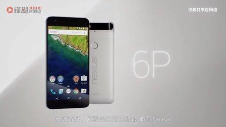 争夺最强亲儿子之名 Nexus6与6P对比评测